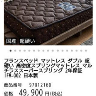 【ネット決済】フランスベッド ベットマット ダブル 未使用