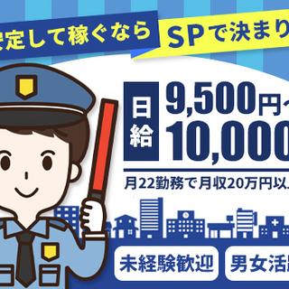 【安定した収入を確約!!】月収20万以上★経験&性別不問!交通誘...