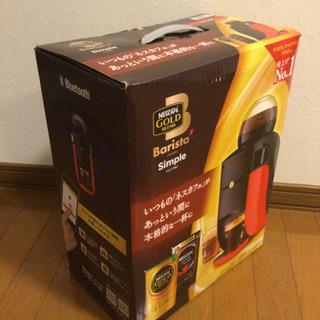 新品未使用 バリスタ − 北海道