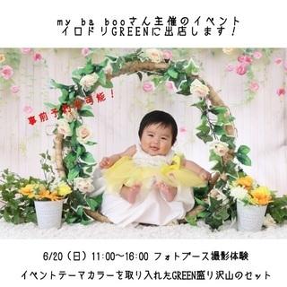 6/20【印西】ワンコイン500円!フォトブース撮影体験