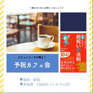 ✨予祝カフェ会✨