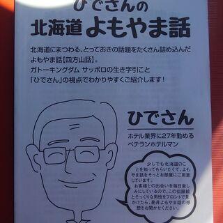 【著書】ひでさんの北海道よもやま話