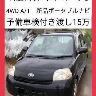 予備車検渡し15万⭐エッセ4WD⭐平成21年式7万キロ代❗コミコ...