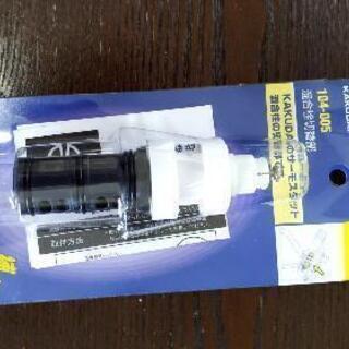 カクダイ 混合栓切替部 適用機種 104-003用 104…