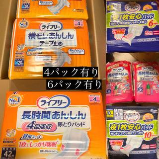 【ネット決済】2万円相当 ライフリー アテント おむつ 介護