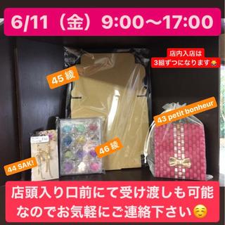 6/11(金)9:00〜17:00