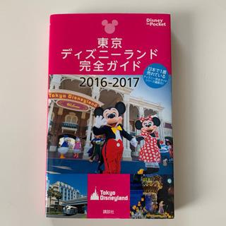 【ガイドブック】東京ディズニーランド完全ガイド