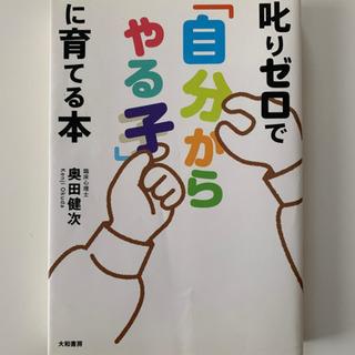 【育児・教育】叱りゼロで「自分からやる子」に育てる本