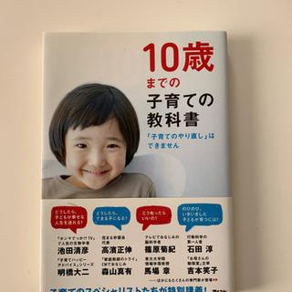 【育児・教育】10歳までの子育ての教科書