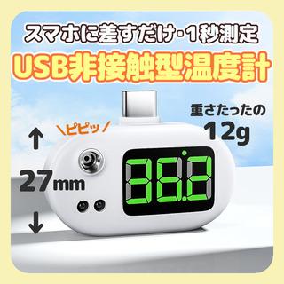 【ネット決済・配送可】☆USBスマホ温度計 非接触 赤外線 スマ...