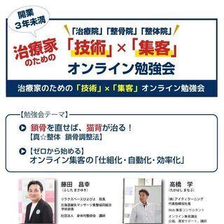 【治療家】のための「技術」×「集客」オンライン勉強会の画像