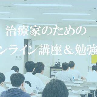 【治療家】のための「技術」×「集客」オンライン勉強会 - 札幌市