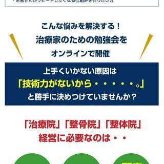 【治療家】のための「技術」×「集客」オンライン勉強会 − 北海道