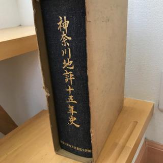お譲りします。6月15日まで。「神奈川地評十五年史」
