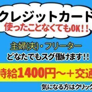 !!締め切り間近!!7月~勤務開始★ららぽーと和泉★セゾン…