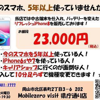 【iPhone修理店点検済!】iPhone8 バッテリー交換済み...