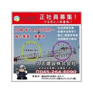 日給13000円~未経験者歓迎