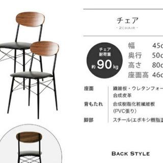 チェア椅子 - 名古屋市