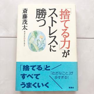 【ネット決済・配送可】【ネット決済・配送】#29 本 「捨てる力...