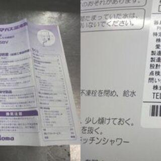 【札幌市内配送可能】中古品 パロマ 瞬間湯沸かし器 PH-5BV 2017年製 都市ガス 給湯器 - 売ります・あげます