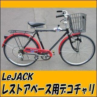 TS LeJACK  デコチャリ レストアベース自転車 現…