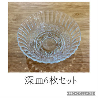 ☆綺麗な深皿6枚セット☆ 未使用品☆