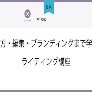 7/16(金)【札幌】書き方・編集・ブランディングまで学ぶ!ライ...