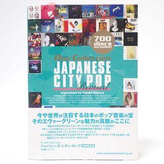 【ネット決済・配送可】CB686 CITY POP コレクション...