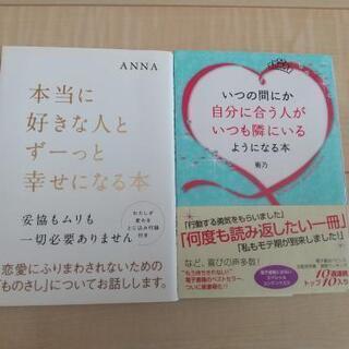 幸せな結婚をするための恋愛本2冊セット
