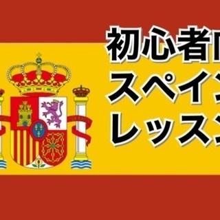 日本語でスペイン語教えます!
