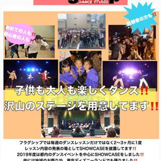 川崎区大島ダンススタジオ【flagship】