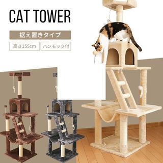 【ネット決済】【無くなり次第終了】キャットタワー おもちゃ付き