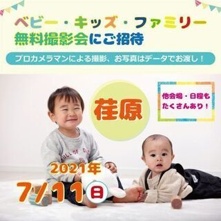 【無料】☆荏原☆ 7/11  ベビー・キッズ・ファミリー撮影会♪