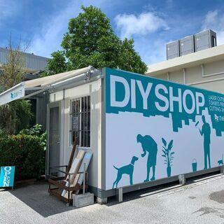 DIY SHOP「西崎BASE」
