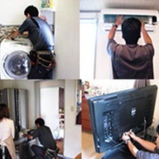 家電の修理作業員の仕事あります(業務委託)