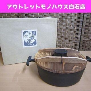未使用 盛榮堂 南部鉄器 T字湯豆腐鍋 小 直径約21cm 木蓋...