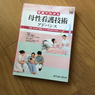 実習で使えるアドバンス3冊セット 小児 成人 母性