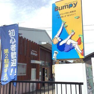 Bumpy(バンピー)ボルダリングキッズクラブ