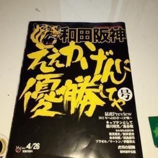 阪神タイガースの雑誌の画像