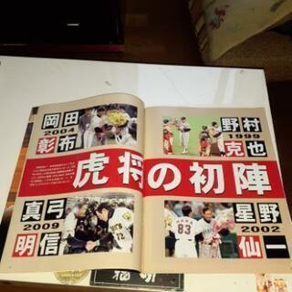 阪神タイガースの雑誌 - 売ります・あげます