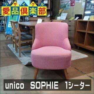 【愛品倶楽部柏店】 unico ウニコ SOPHIE 1シーター...