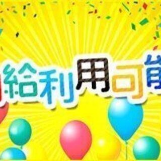 【水戸市】時給1300円!!週4日~OK★コロナワクチン接種会場...