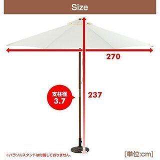 ガーデンパラソル  直径270cm - 売ります・あげます