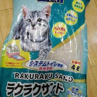 猫ちゃんのトイレの砂 開封済み