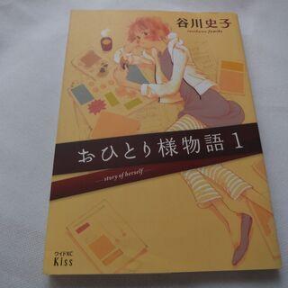 おひとり様物語1 少女まんが 谷川史子
