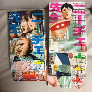 漫画 ニーチェ先生 7巻セット