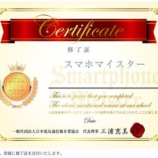 【生徒募集】🌟6月期🌟 - 資格