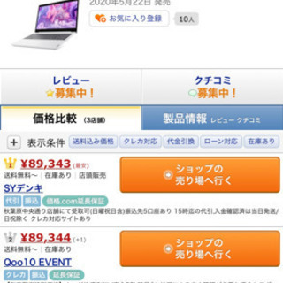 【ネット決済・配送可】IdeaPad L350 81Y300K3...