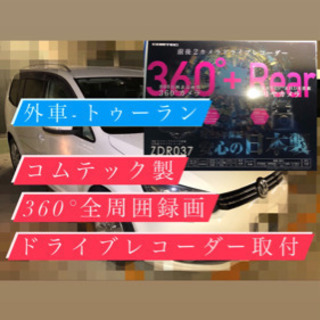 国産ドライブレコーダー取付 工賃込み zdr016 hdr360gw