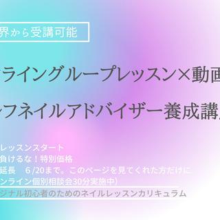 2021年9月12申し込みスタート、9月18日申込締め切り【セルフネイルに特化したオンライングループレッスン】 - 京都市